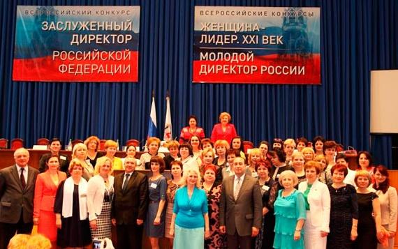 Конкурсы в российской федерации